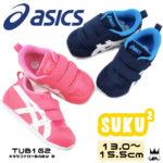 足が細身の子でも大丈夫!ASICS社から発売されている靴(メキシコナロー)が凄すぎる