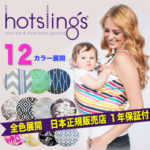 新生児~4才まで利用できて、肩とお尻の位置に装着しやすい目印があるスリングはコチラ!