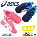 asics TUB162 幼児用シューズ