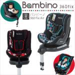 日本育児のチャイルドシートで大人気!安全性の高い「バンビーノ 360 Fix Air」とは??